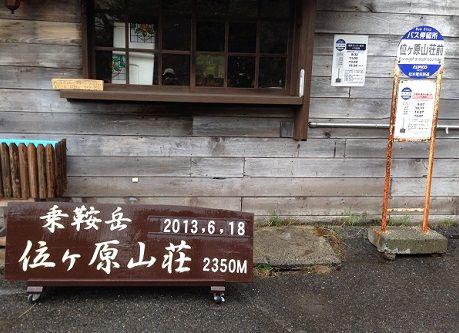 kuraigahara