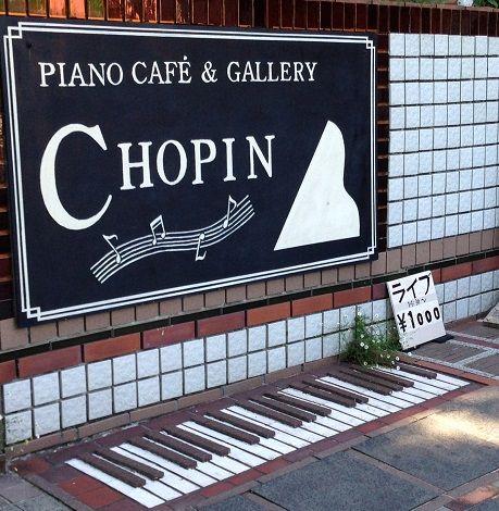 chopincafe