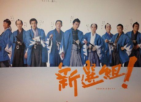 shinsengumiposter