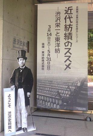 shibusawa6
