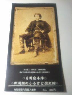 shinsenhonjin