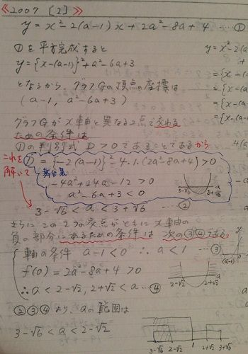 math1A2007