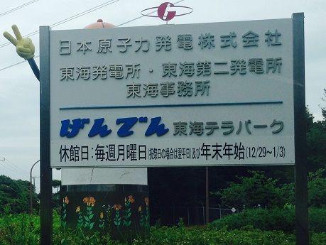 tokaimura_genden