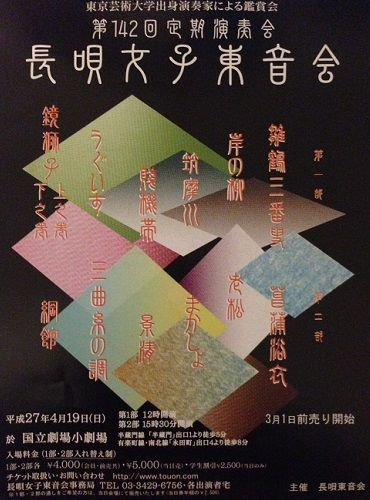 nagautatoonjoshi
