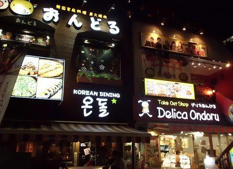 koreanrestaurant