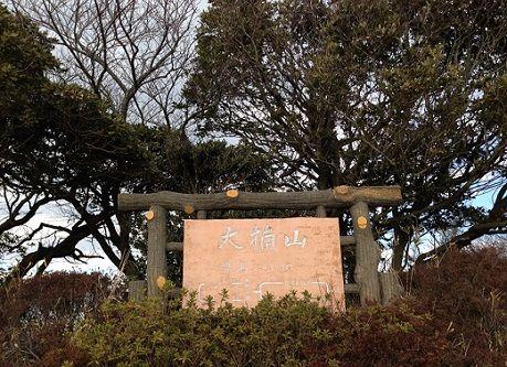 ogusuyama