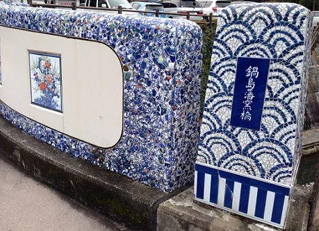 7nabeshima