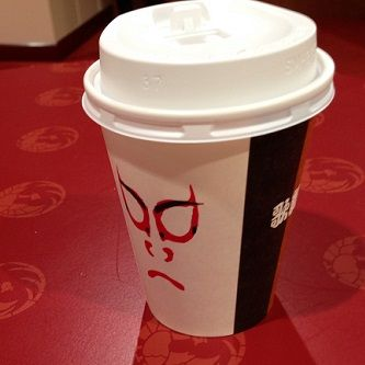 2kabukicoffee