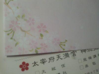 dazaifusakura