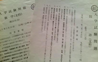 todai_nyushi21_1