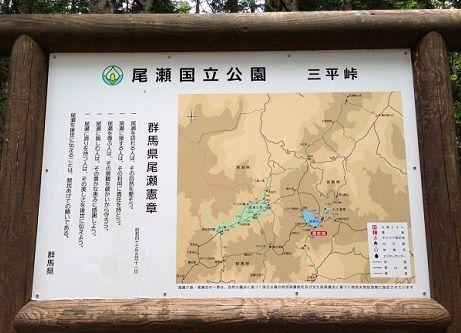 oze_sanpei2