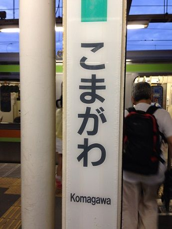 39komagawa
