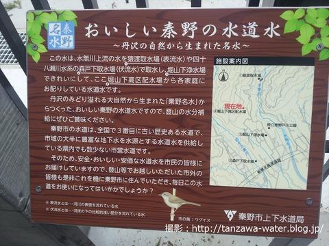 堀山下高区配水場の水03