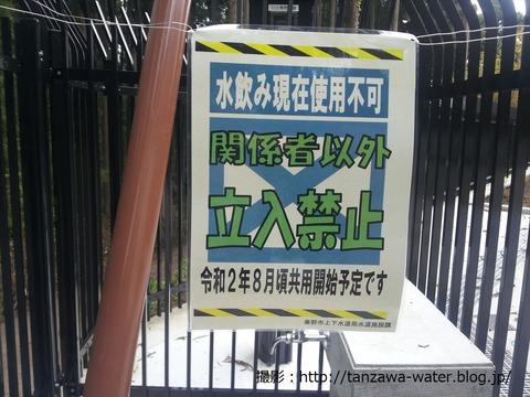 堀山下高区配水場の水04