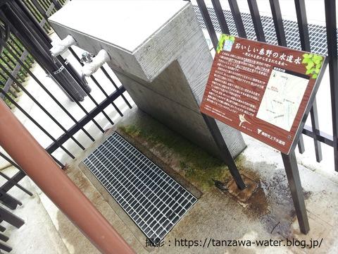 「堀山下高区配水場の水」20210514再訪