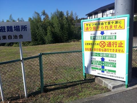 神奈川県道70号線通行止め201911