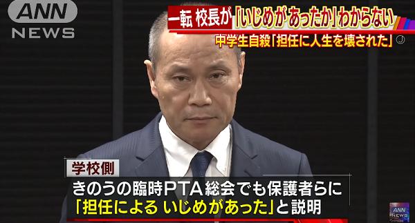 仙台の中学生いじめ自殺、女教諭が口に粘着テープを貼る体罰