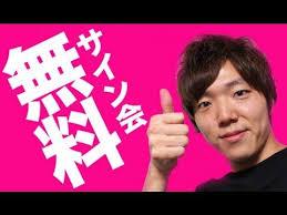【極哀報】ヒカキンさん、大阪の地震に一切触れずwwwwwwwwwwwwwwwwwwww