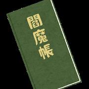 book_enmachou_teacher