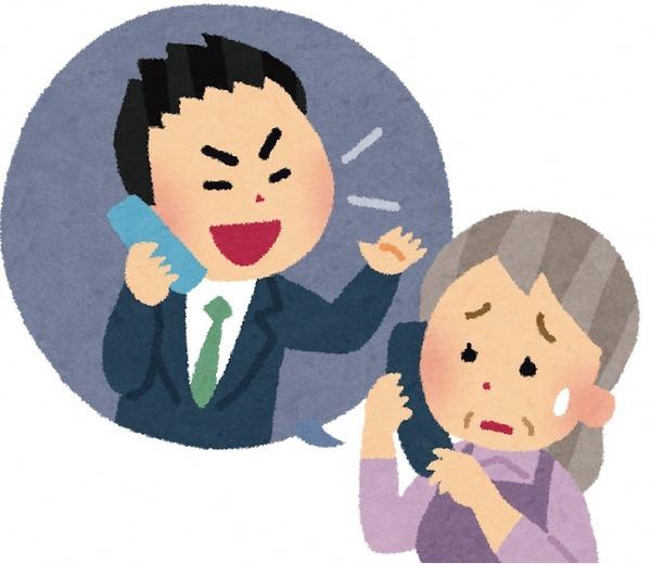 【注意!】「市民税未納の差押えの件で何度も書類お送りしております」って電話は危ない!