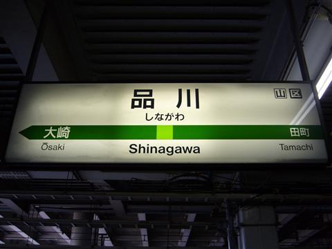 shinagawastkonan001