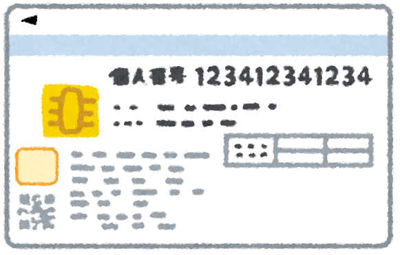 my_number_card_ura