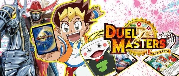 duelmasters01