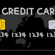 クレジットカードの支払い遅れたらやばい?w