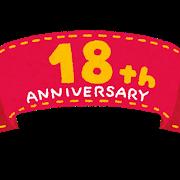 seijinshiki_18th_anniversary