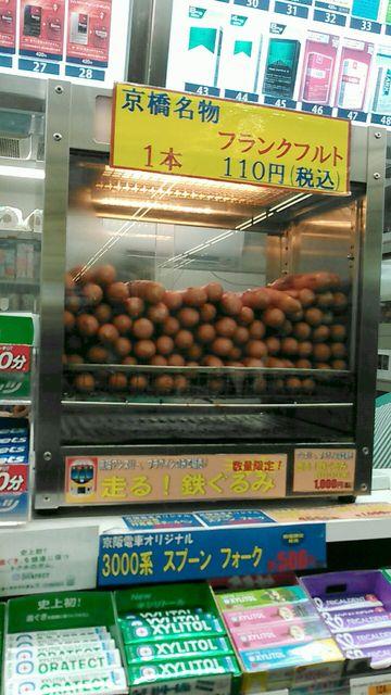 【衝撃】京橋のフランクフルトの売り方はクセが凄いwwwwwwwwwwwwwww