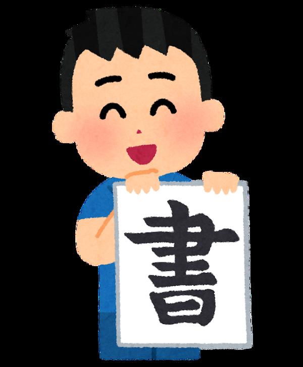 happyou_syuuji_boy