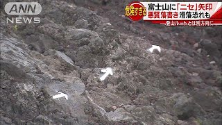 【迷惑行為】富士山7合目、うそのルートに導く矢印42個