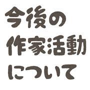 【えぇ・・・】HUNTER×HUNTER最終回まで残り30話?????w