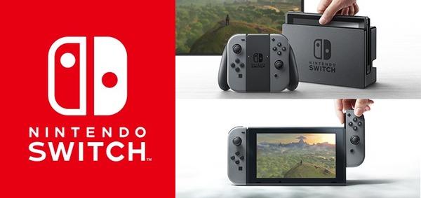 2017年3月発売予定の、「Nintendo Switch(ニンテンドースイッチ)」の映像が公開!据置型テレビゲーム機でありながら、外に持ち歩ける!
