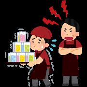 【悲報】ワイ「バイトするで!」周り「スーパーは辞めとけ」「居酒屋は辞めとけ」「飲食店は辞めとけ」→結果・・・