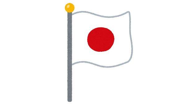 【話題】IT立国が日本の行政手続きシステムに驚き…ネットでは日本を「技術後進国」と指摘 ‼