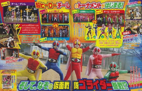 【悲報】仮面ライダーとゴレンジャーが合体し、ただの偽物みたいになるwwwwwwwwwwwww