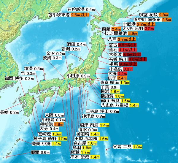 2011_Tohoku_earthquake_observed_tsunami_heights