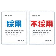thumbnail_document_shinsa2