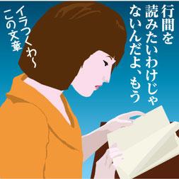 【悲報】作品の「行間を読む」ってことができない奴って意外と多いよなwwwwwwwwwwwwwwwww