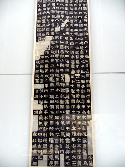 450px-Rubbing_of_the_Gwanggaeto_Stele