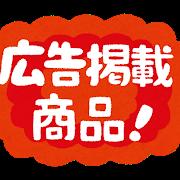 pop_koukoku_keisai_syouhin