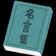 【悲報】キングコング西野さん、近畿大卒業式で名言連発wwwwwwww