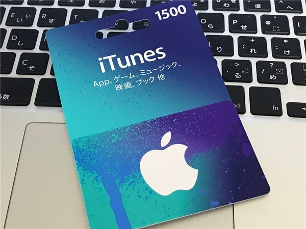 iphone-ios-11-charge-credit-from-itunes-card-itunes-card-1500