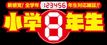 logo-sho8-large