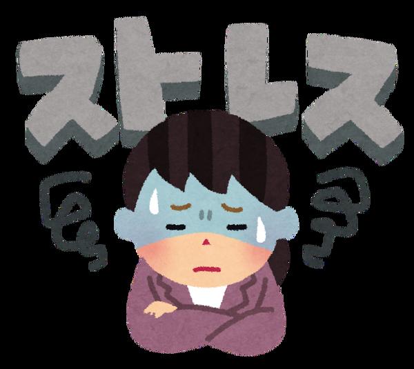 【悲報】ストレスが高い人はアレになりやすいことが判明!お前らどうやってストレス解消してんの?