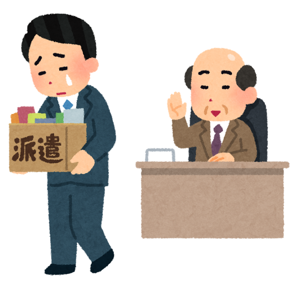 【悲報】派遣社員を雇い止めする「派遣切り」が今年、多発する可能性wwwwwww