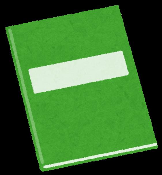 book_sasshi3_green