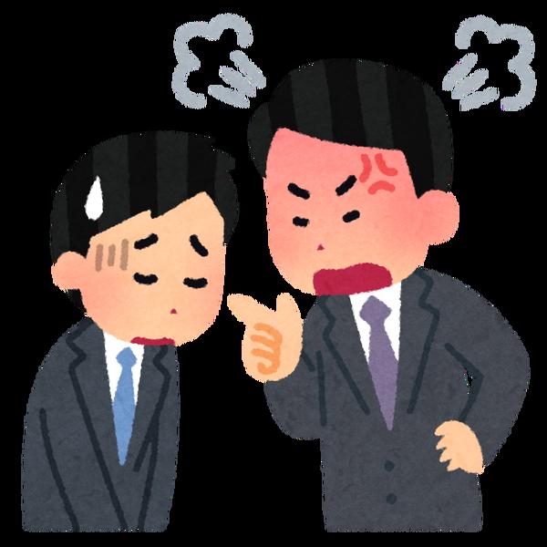 会社内での正しい叱られ方がムチャ便利wwww使えるぞwww