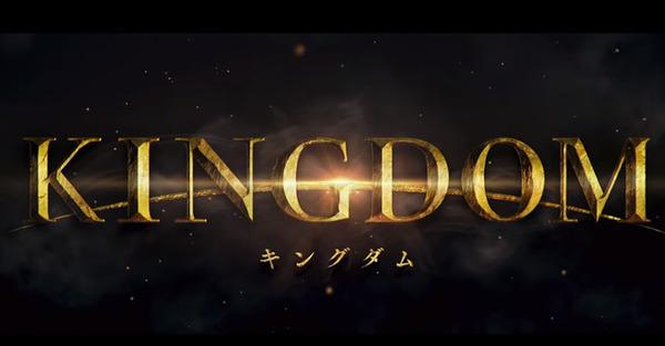 【朗報】実写映画『キングダム』の主要キャスト9人発表!!!!!!